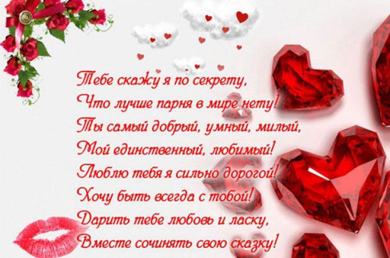 Любовная открытка мужу от жены 11