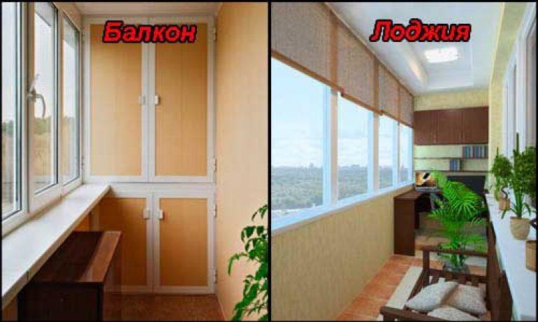 Чем отличается балкон от лоджии в квартире.