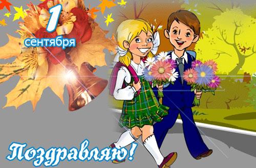 Изображение - С 1 сентября поздравление девочке 02-82