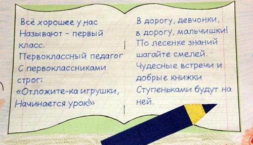 Изображение - С 1 сентября поздравление девочке 03-84