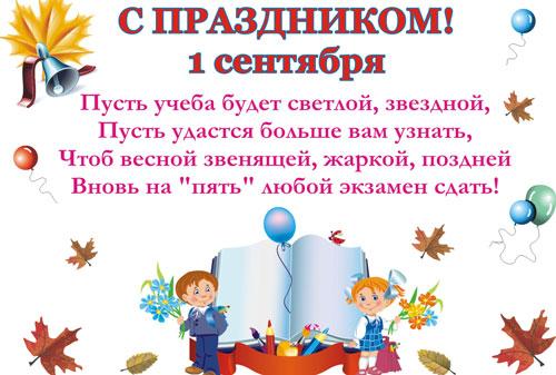 Изображение - С 1 сентября поздравление девочке 04-81