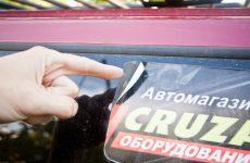 Как снять наклейку с кузова автомобиля без следа?