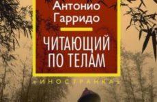 Топ лучших детективных книг, которые стоит прочитать
