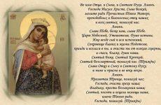 Сильная молитва о сохранении беременности и зачатии ребенка
