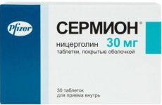Дешевые аналоги и заменители препарата сермион: список с ценами