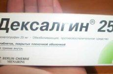 Дешевые аналоги и заменители препарата дексалгин 25 в ампулах, таблетках и мазях