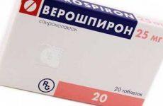Дешевые аналоги и заменители препарата верошпирон: список с ценами