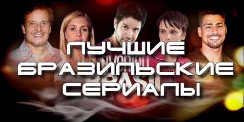Известные бразильские сериалы показанные в России: список по годам