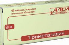 Дешевые аналоги и заменители препарата триметазидин: список с ценами