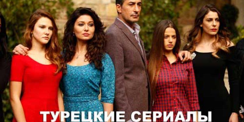 Рейтинг турецких сериалов: список лучших и интересных