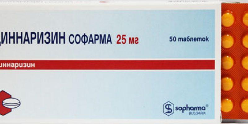 Дешевые аналоги и заменители препарата циннаризин: список с ценами