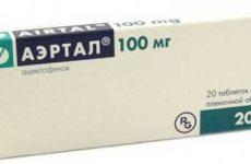 Дешевые аналоги и заменители препарата аэртал в таблетках, мазях, порошках и ампулах