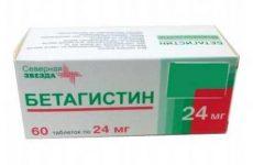 Дешевые аналоги и заменители препарата бетагистин для детей и взрослых