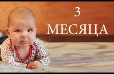 Как развивать ребенка в 3 месяца?