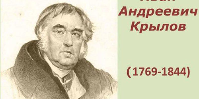 Список басней Крылова Ивана Андреевича по алфавиту